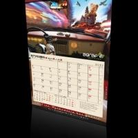 kalendarz-jednodzielny-firmy-agraf-branza-reklamowa