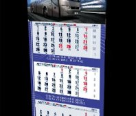 Kalendarz trójdzielny firmy PKS Olsztyn